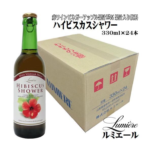 ワインビネガードリンク ハイビスカスシャワー 330ml×24本 ケース販売 ルミエール お取り寄せ商品