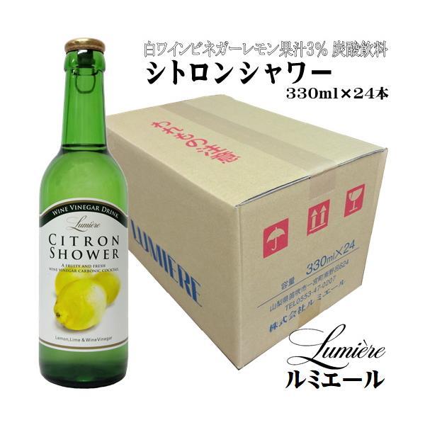 ルミエール シトロンシャワー 330ml×24本(ケース販売) 【お取り寄せ商品】