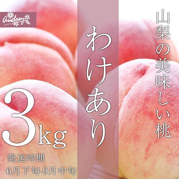 ご予約商品山梨の美味しい桃 わけあり3kg 9-16個入り (農家産直)(自宅用)(訳あり)(桃)(山梨県)(フルーツ) yamanasi