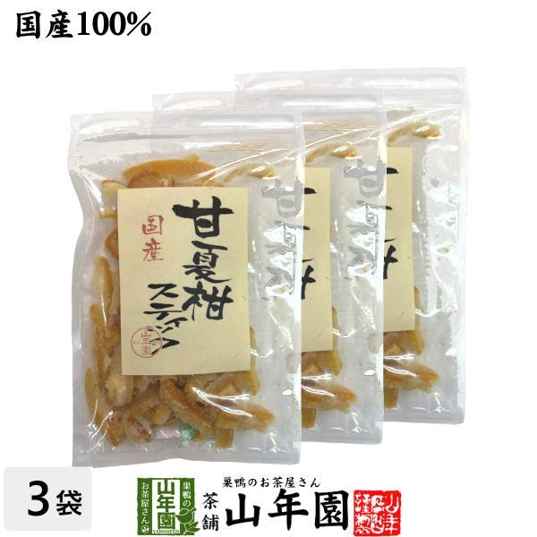 おやつ ドライフルーツ【国産】甘夏柑スティック 100g×3袋セット 送料無料
