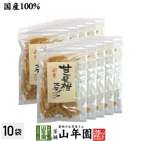 おやつ ドライフルーツ【国産】甘夏柑スティック 100g×10袋セット 送料無料