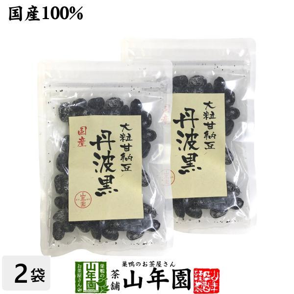 国産 大粒甘納豆 丹波黒 80g×2袋セット 黒大豆 あまなっとう 送料無料