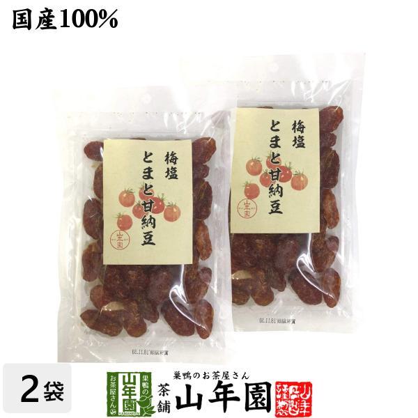 梅塩とまと甘納豆 180g×2袋セット ドライトマト あまなっとう 梅干し 送料無料