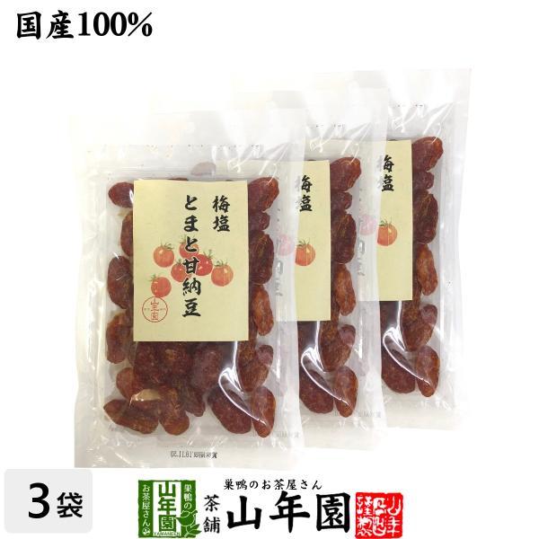 梅塩とまと甘納豆 180g×3袋セット ドライトマト あまなっとう 梅干し 送料無料