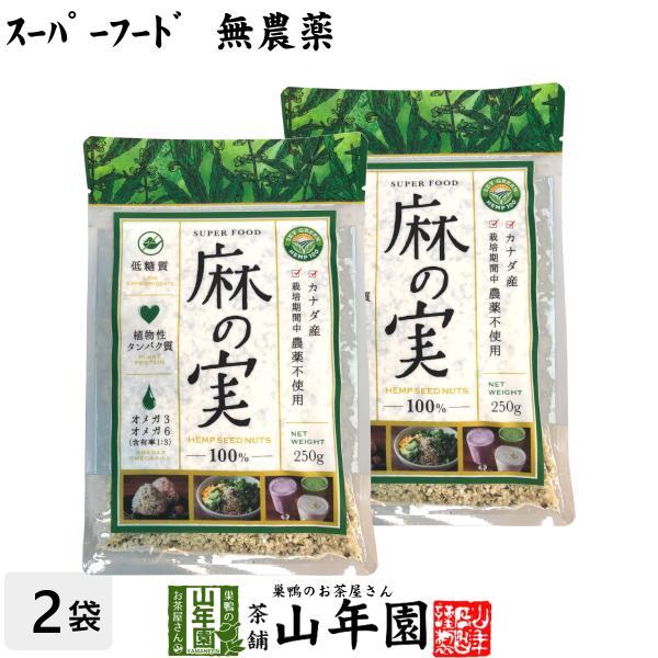 健康食品 無農薬 麻の実 250g×2袋セット カナダ産 無農薬栽培