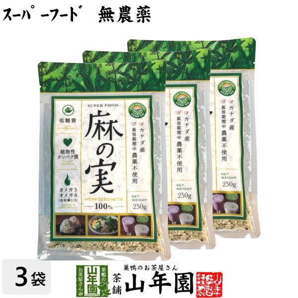 健康食品 無農薬 麻の実 250g×3袋セット カナダ産 無農薬栽培