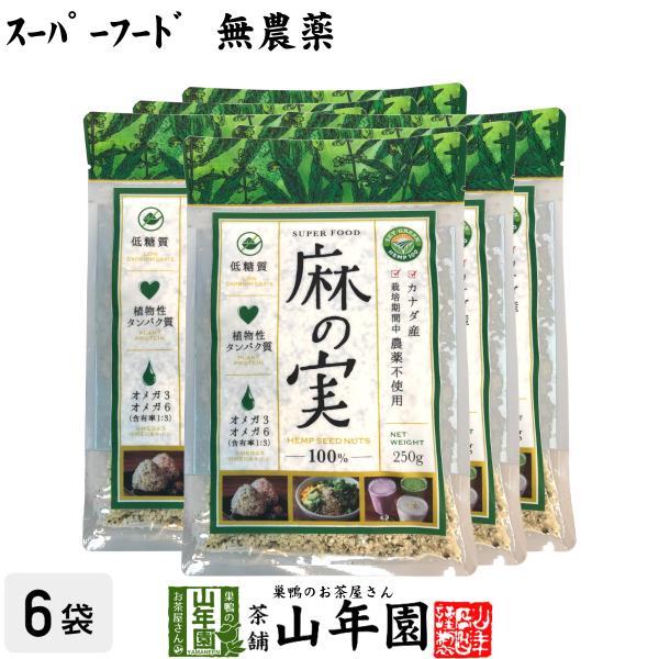 健康食品 無農薬 麻の実 250g×6袋セット カナダ産 無農薬栽培