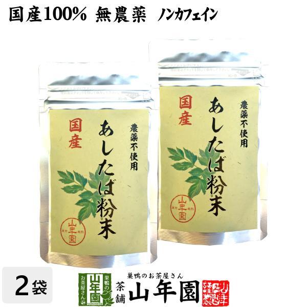 健康茶 国産100% 無農薬 明日葉粉末 30g×2袋セット 伊豆諸島で採れた明日葉パウダー ノンカフェイン 送料無料
