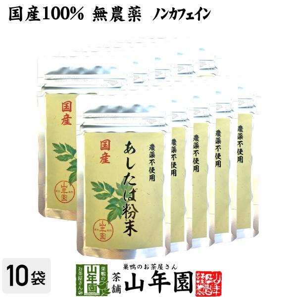 健康茶 国産100% 無農薬 明日葉粉末 30g×10袋セット 伊豆諸島で採れた明日葉パウダー ノンカフェイン 送料無料