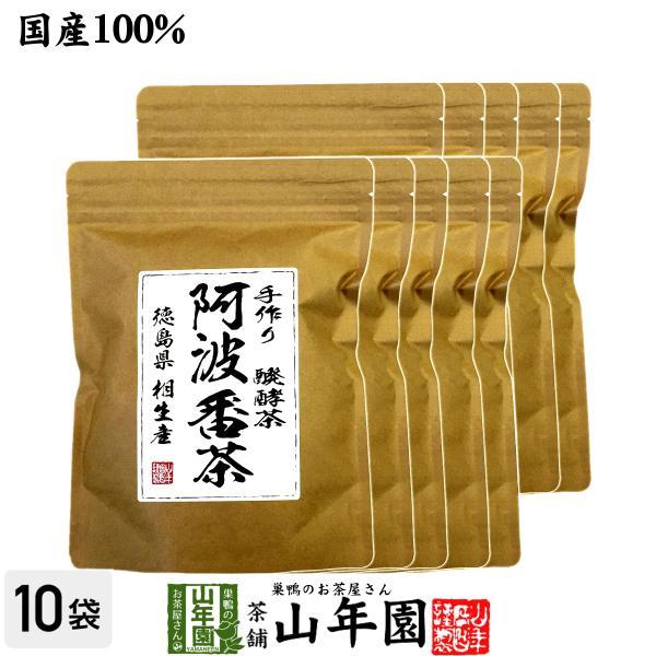 お茶 日本茶 番茶 阿波番茶(阿波晩茶) 7g×12パック×10袋セット ティーパック 徳島県産 送料無料