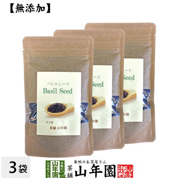 健康食品 無添加 バジルシード 125g×3袋セット スーパーフード インド産 送料無料