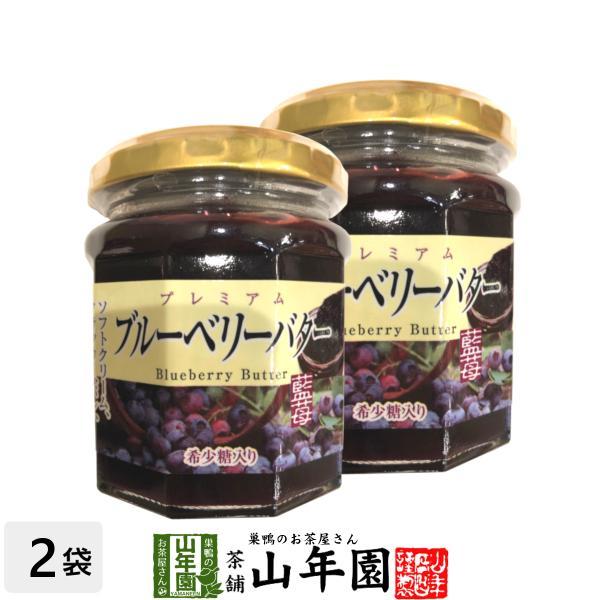 プレミアム ブルーベリーバター 200g×2個セット 希少糖入り 藍苺 ブルーベリージャム BLUEBERRY BUTTER Made in Japan