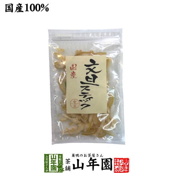 おやつ ドライフルーツ【国産】文旦スティック 80g 送料無料