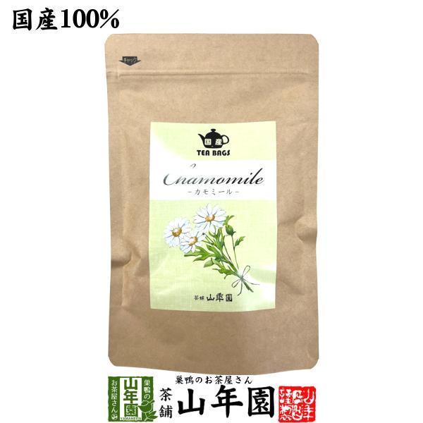 健康茶 国産100% カモミールティー ハーブティー 2g×15パック ノンカフェイン 送料無料