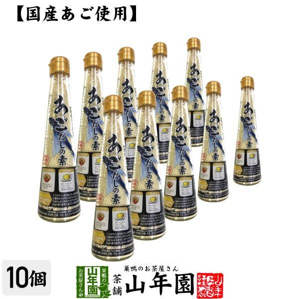 国産あご使用 あごだしの素 120g×10個セット 顆粒タイプ 汁もの うどん そば 味噌汁 送料無料