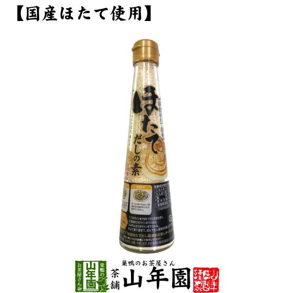 国産ほたて使用 ほたてだしの素 100g 顆粒タイプ 汁もの うどん そば 味噌汁 送料無料