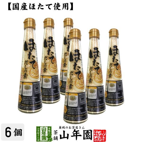 国産ほたて使用 ほたてだしの素 100g×6個セット. 顆粒タイプ 汁もの うどん そば 味噌汁 送料無料