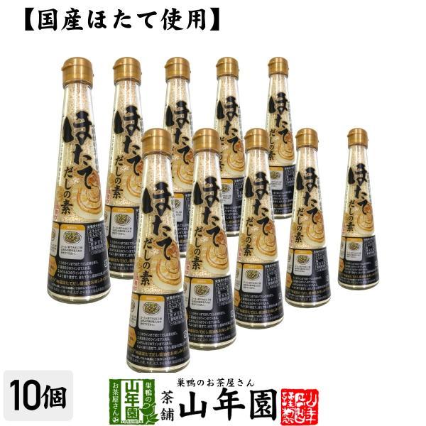 国産ほたて使用 ほたてだしの素 100g×10個セット. 顆粒タイプ 汁もの うどん そば 味噌汁お茶 送料無料