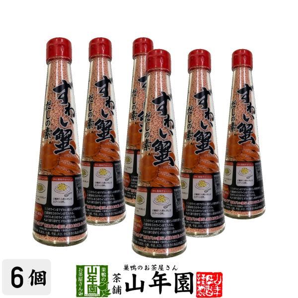 ずわい蟹だしの素 110g×6個セット 顆粒タイプ 汁もの うどん そば 味噌汁 送料無料