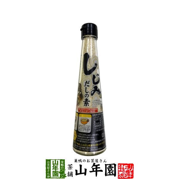 しじみだしの素 110g 顆粒タイプ 汁もの うどん そば 味噌汁 送料無料