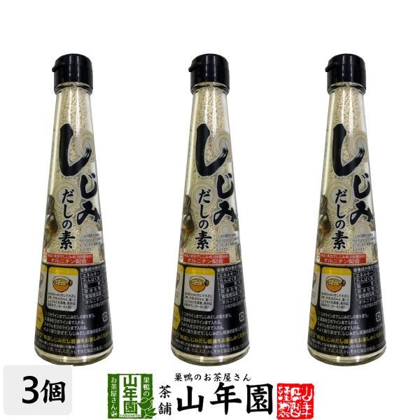 しじみだしの素 110g×3個セット 顆粒タイプ 汁もの うどん そば 味噌汁 送料無料