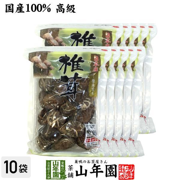 干ししいたけ どんこ 100g×10袋セット 高級 国産 鍋 なべ 野菜 送料無料
