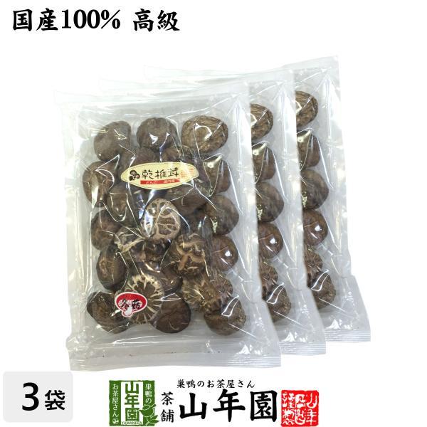 干ししいたけ どんこ 150g×3袋セット 高級 国産 鍋 なべ 野菜 送料無料