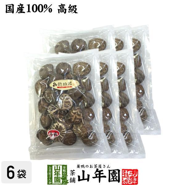 干ししいたけ どんこ 150g×6袋セット 高級 国産 鍋 なべ 野菜 送料無料
