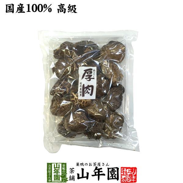干ししいたけ 厚肉 120g 高級 国産 鍋 なべ 野菜 送料無料