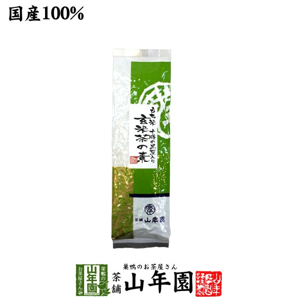 お茶 日本茶 玄米茶の素 200g 送料無料