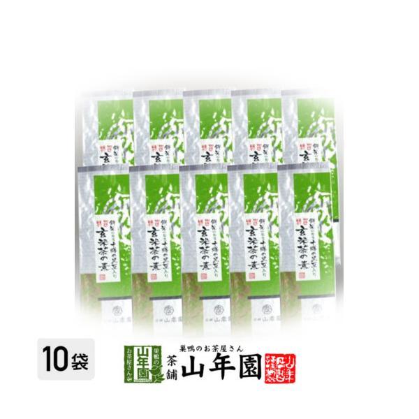 お茶 日本茶 玄米茶 特選玄米茶の素 200g×10袋セット 送料無料