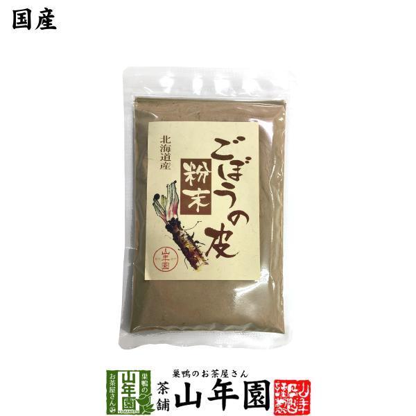 健康食品 国産100% ごぼうの皮粉末 70g 北海道産 送料無料