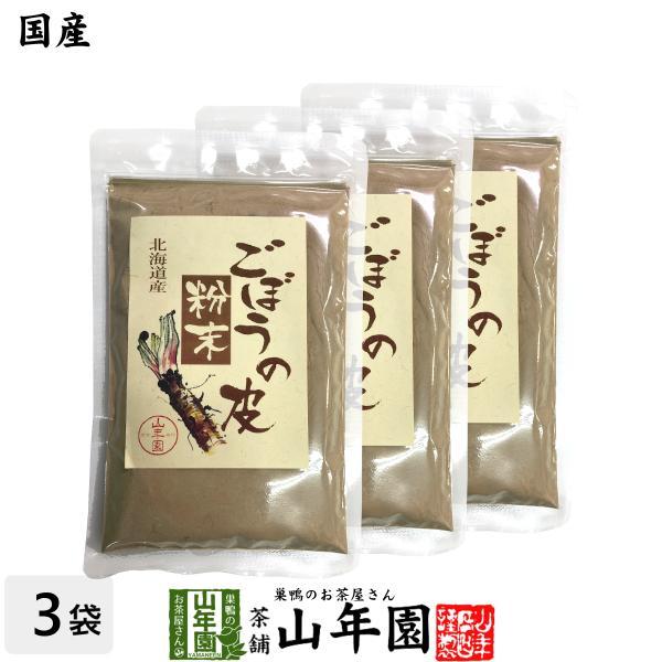 健康食品 国産100% ごぼうの皮粉末 70g×3袋セット 北海道産 送料無料