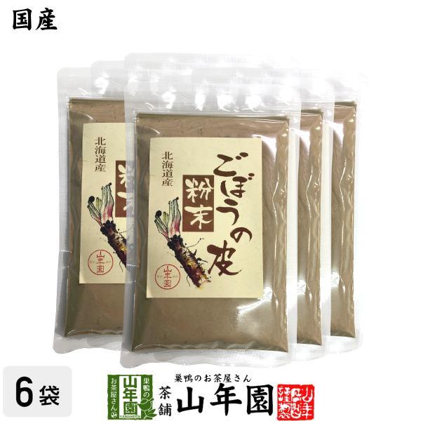 健康食品 国産100% ごぼうの皮粉末 70g×6袋セット 北海道産 送料無料