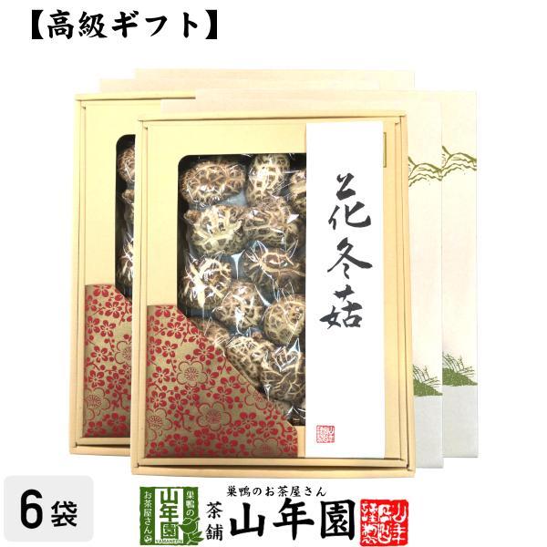高級 干ししいたけ 国産 花どんこ 200g×6箱セット