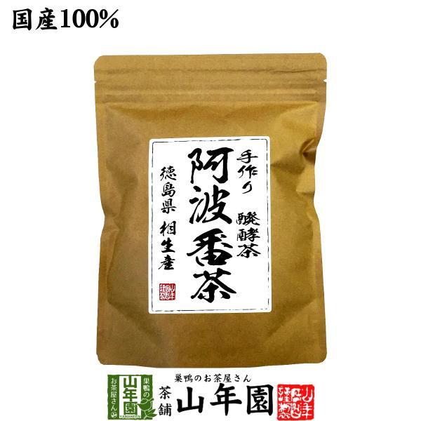 お茶 日本茶 番茶 阿波番茶(阿波晩茶) 7g×12パック ティーパック 徳島県産 送料無料