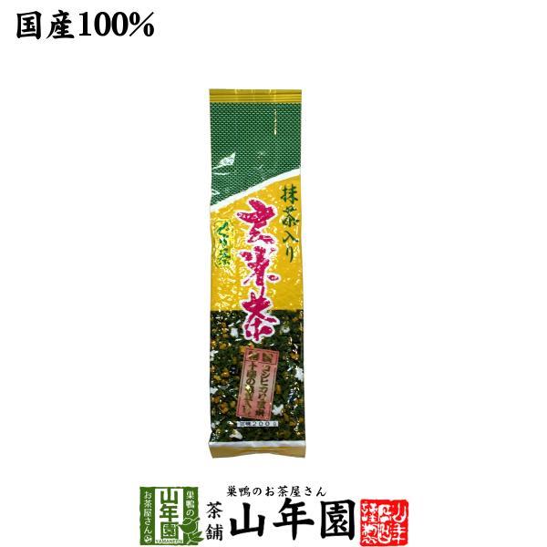 お茶 日本茶 玄米茶 コシヒカリ入り 200g 送料無料