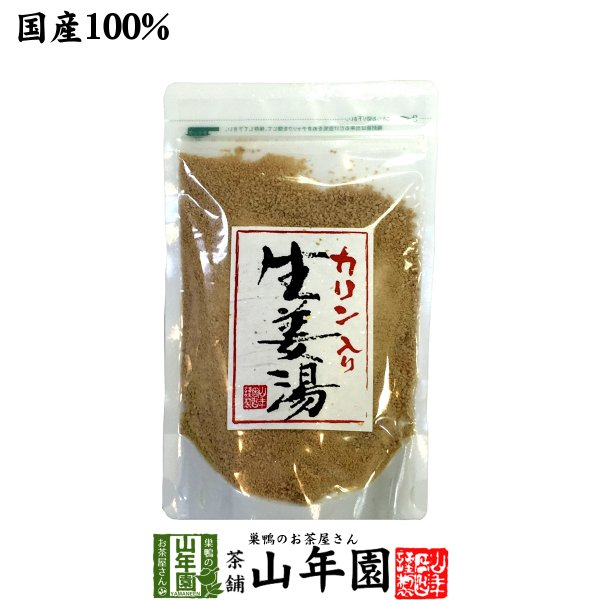 健康茶 カリン生姜湯 300g 自宅用 高知県産生姜 国産 送料無料