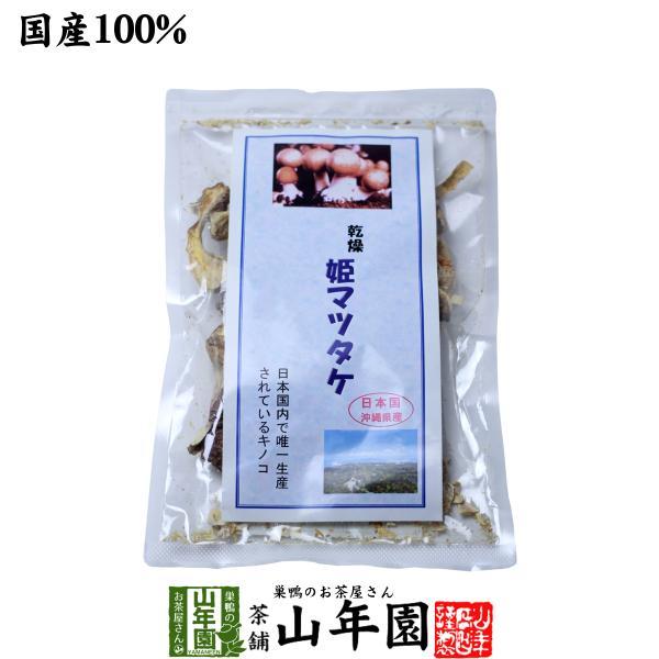 姫マツタケ 乾燥 30g 国産 まつたけ 松茸 きのこ しいたけ 免疫力 送料無料