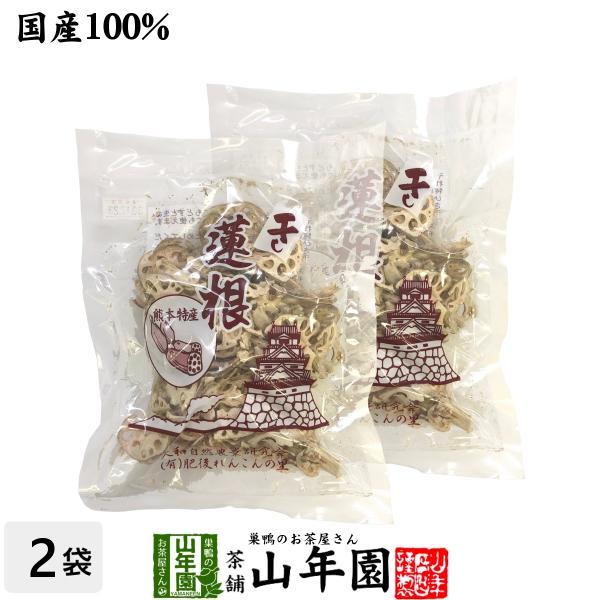 健康食品 国産100% 干し蓮根 60g×2袋セット れんこん 蓮根 乾燥野菜  送料無料