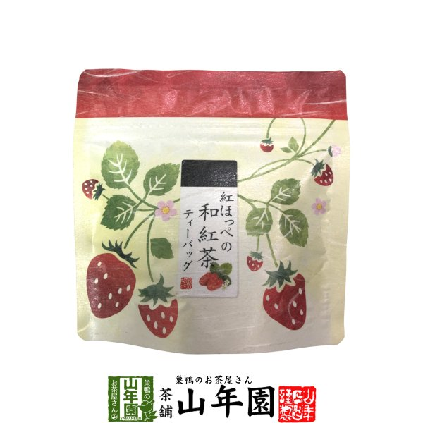 国産 静岡県産 紅ほっぺ(いちご)の和紅茶 10g(2g×5) ティーパック ティーバッグ いちご紅茶 ストロベリーティー