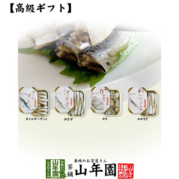 高級海鮮缶詰セット オイルサーディン 牡蠣 わかさぎ 沖ぎす 送料無料