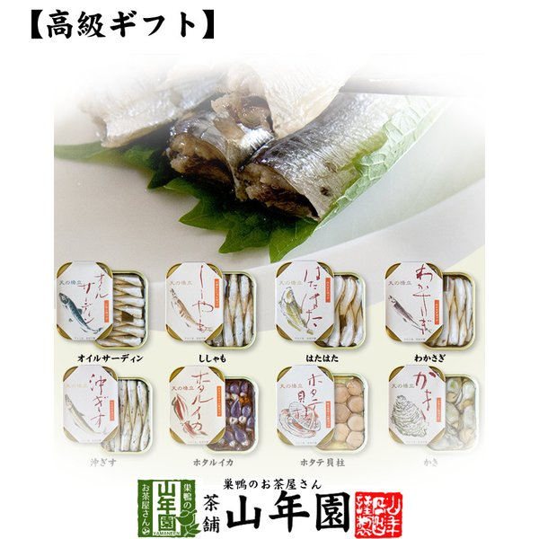 高級海鮮缶詰セット (全8種類)オイルサーディン、牡蠣、わかさぎ、沖ぎす、子持ちししゃも、はたはた、帆立、ほたるいか 送料無料