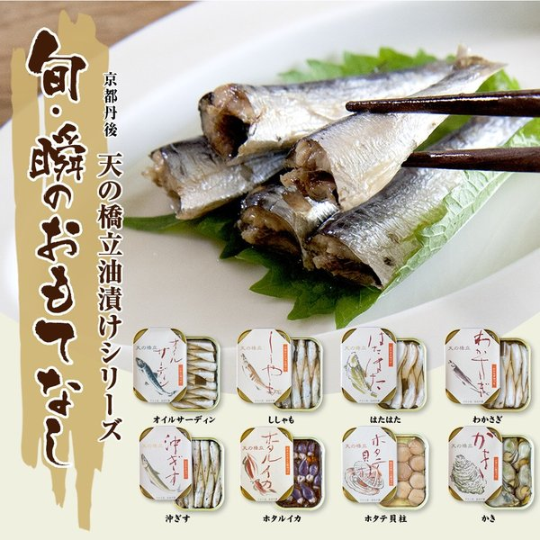 高級海鮮缶詰セット (全8種類×2食)オイルサーディン、牡蠣、わかさぎ、沖ぎす、子持ちししゃも、はたはた、帆立、ほたるいか 送料無料