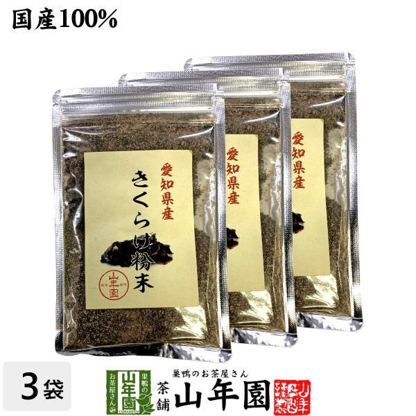 健康食品 国産100% きくらげ粉末 70g×3袋セット キクラゲ 木耳 パウダー  送料無料