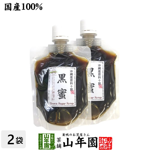 健康食品 国産100% 黒蜜 180g×2袋セット 沖縄県産原料十割 くろみつ 黒みつ クロミツ 糖蜜  送料無料 yamaneen