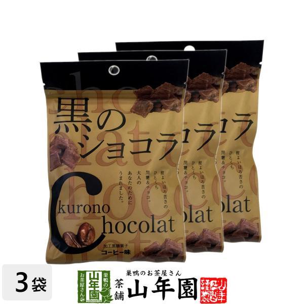 黒のショコラ コーヒー味 40g×3袋セット(120g) 沖縄県産黒糖使用 送料無料