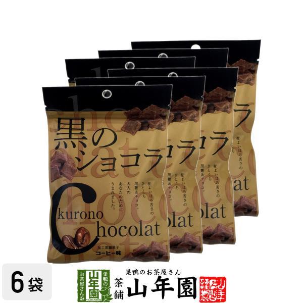 黒のショコラ コーヒー味 40g×6袋セット(240g) 沖縄県産黒糖使用 送料無料