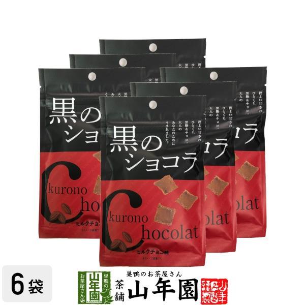 黒のショコラ ミルクチョコ味 40g×6袋セット(240g) 沖縄県産黒糖使用 送料無料