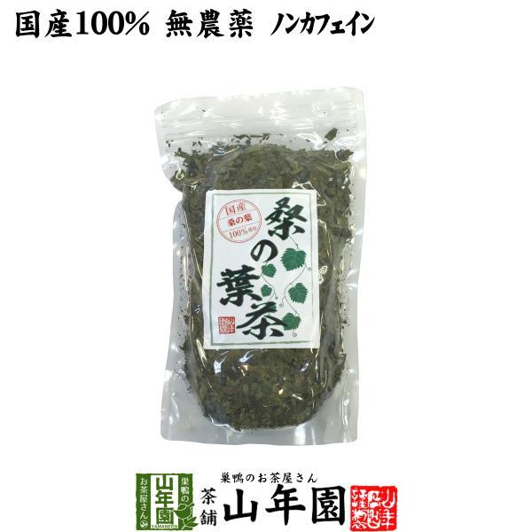 健康茶 国産100% 桑の葉茶 100g 無農薬 ノンカフェイン 送料無料ギフト|yamaneen